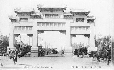 peking_kettler_memorial_arch
